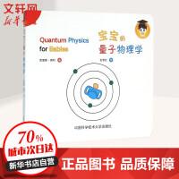 宝宝的量子物理学 中国科学技术大学出版社