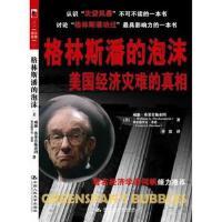 【正版二手书9成新左右】格林斯潘的泡沫:美国经济灾难的真相 (美)弗莱肯施泰因,(美)希恩,单波 中国人民大学出版社