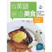 【正版二手书9成新左右】当英语邂逅美食:购物享用美食篇 李佩琳 梅维尔 中国人民大学出版社