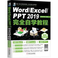 Word/Excel/PPT 2019完全自学教程 视频讲解版 机械工业出版社