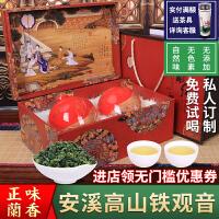 新茶铁观音茶叶兰花香 浓香型陶瓷礼盒清香高山乌龙茶新茶500