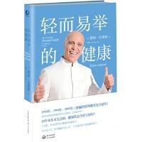 轻而易举的健康 (美国)彼尚・安裘密,(香港)王彦 9787535472915