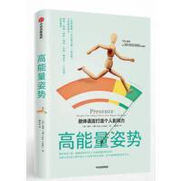 樊登读书会推荐 高能量姿势 肢体语言打造个人影响力 埃米卡迪著 TED演讲哈佛大学商学院 中信出版社图书 正版书籍