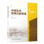中国古代管理文献导读/三峡大学法学与公共管理研究文库