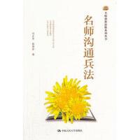名师沟通兵法(名师创新思维系列丛书) 9787300185019