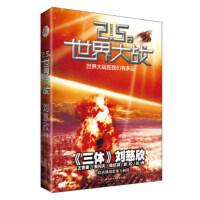 【二手书8成新】2 5次世界大战 刘慈欣 等 北京理工大学出版社
