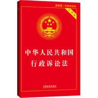 【正版二手书9成新左右】中华人民共和国行政诉讼法实用版(2014修订版 国务院法制办 中国法制出版社