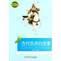 古代名将的故事(小学生文库) 【正版书籍】