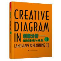 创意分析:图解景观与规划2