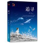 追寻(2019陈伯吹国际儿童文学奖获奖图书)