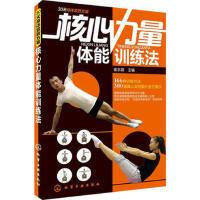 【正版二手书9成新左右】核心力量体能训练法 崔东霞 化学工业出版社