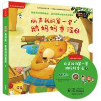 外研社正版 丽声我的第一套鹅妈妈童谣2(点读版)(配光盘) 英语启蒙读物 英文童谣 2-8-10岁幼儿少儿英语绘本 少