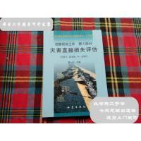[二手旧书9成新]地震现场工作(第4部分):灾害直接损失评估(GB