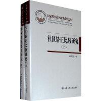 社区矫正比较研究(上下)(国家哲学社会科学成果文库)