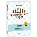 国际象棋基础杀法(三步杀)