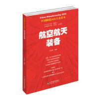 【二手书8成新】中国制造2025航空航天装备 王吉星等 山东科学技术出版社