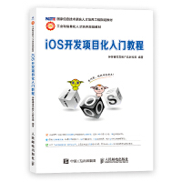 iOS开发项目化入门教程 传智播客高教产品研发部 人民邮电出版社 9787115299499 新华书店 正版保障