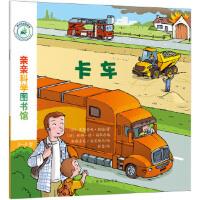 亲亲科学图书馆 第5辑:卡车,史黛芬妮・勒迪 安娜・德・尚布尔西 张苗,上海文化出版社【新书店 正版书】