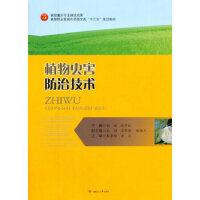 植物虫害防治技术,姚丽,高素红,秦刚,西南交通大学出版社,9787564353773