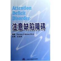 注意缺陷障碍ph.D. Thom北京大学医学出版社