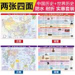 中国历史+世界历史 速记地图(一张地图看懂中国和世界历史大事件,学生专用历史工具书,桌面速查速记,防水、撕不烂材质)