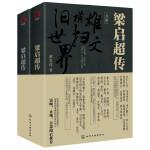 梁启超传(上下两册,2018年全新增订版)