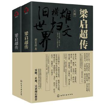 梁启超传(pdf+txt+epub+azw3+mobi电子书在线阅读下载)