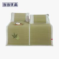 当当优品家纺 凉席天然工艺草席三件套 1.5米床可折叠空调席