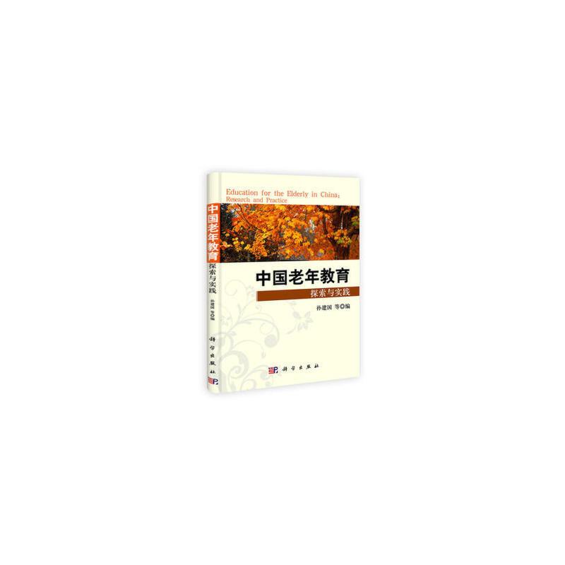 中国老年教育探索与实践 9787030306890