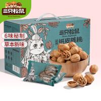 新品【三只松鼠_草本味纸皮核桃1250g/箱】薄壳大个坚果新疆特产