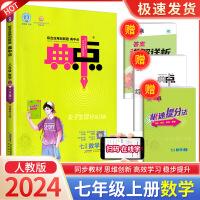 典中点七年级上册数学人教版2021新版荣德基同步练习册