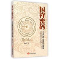 国祚密码(16张图演绎中国历史周期律)