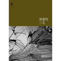 【二手书8成新】三毛全集:亲爱的三毛 三毛 北京十月文艺出版社