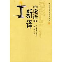 【二手书8成新】《论语》新译 金池 人民日报出版社