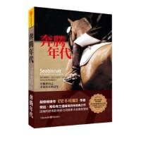 【二手旧书9成新】 奔腾年代 [美] 劳拉・希伦布兰德(Laura Hillenbrand),张慧云, 9787229