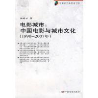 【二手旧书九成新】电影城市:中国电影与城市文化(19902007) 陈晓云 中国电影出版社 9787106029449