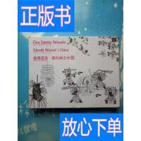[二手旧书9成新]兹德涅克?斯科纳之中国:捷克杰出艺术家绘画展【