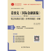 [3D电子书]圣才学习网・姜波克《国际金融新编》(第5版)笔记和课后习题(含考研真题)详解(仅适用PC阅读)