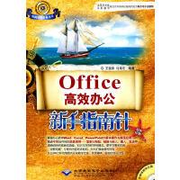 Office高效办公新手指南针(1CD)