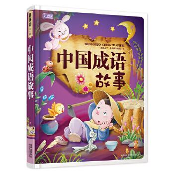中国成语故事千万小读者好评 人手一册 精装大开本 中华传统文化故事 睡前 学前 启蒙 自主阅读入门 那些耳熟能详的故事 让宝宝也记住吧  因印刷批次不同,存在开本大小略有不同。内容一致,商品随机发放,请读者周知