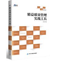 精益质量管理实战工具――ISO9001认证 内审必备 博瑞森图书