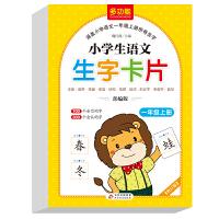 小学生语文生字卡片 一年级上册 新版(与人教版教材同步)