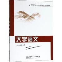 大学语文 北京理工大学出版社