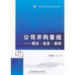 公司并购重组――理论、实务、案例 韩复龄 首都经济贸易大学出版社 9787563821488