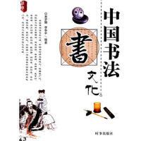【正版二手书9成新左右】中国书法文化 秦梦娜,李争平著 时事出版社