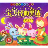 【95成新正版二手书旧书】宝宝经典童话(月亮卷) 央美阳光