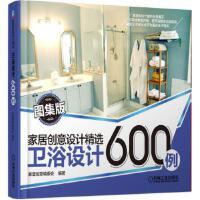 卫浴设计600例,家居创意,机械工业出版社,9787111441427
