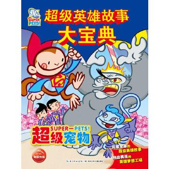 DC超级英雄故事大宝典·超级宠物