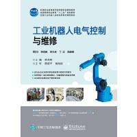 工业机器人电气控制与维修