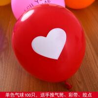 结婚用品婚庆气球装饰 婚房布置 创意七夕情人节礼物装饰品